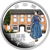 群馬県地方自治コイン1000円銀貨