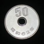 流通されていない硬貨