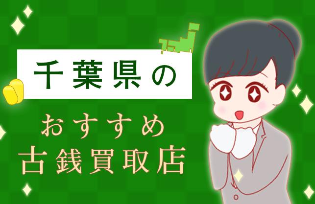 千葉県の古銭買取業者