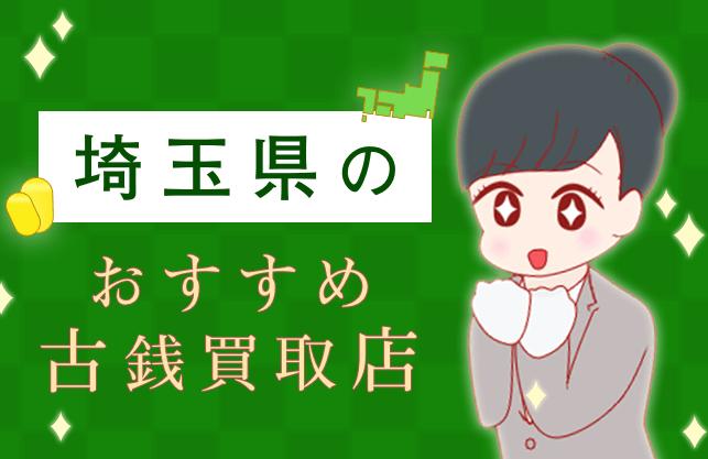 埼玉県の古銭買取業者