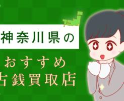 神奈川県の古銭買取業者