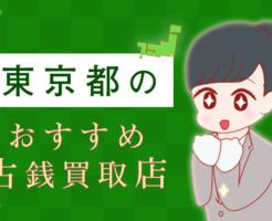 東京都の古銭買取業者
