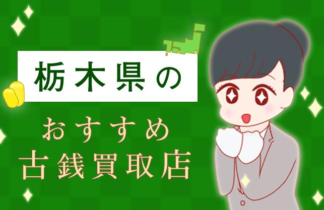栃木県の古銭買取業者