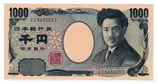 番号がZZ-Zの紙幣