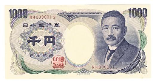 1番の紙幣