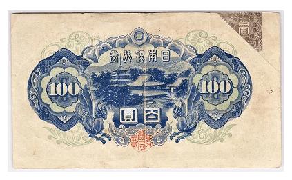 印刷ミスされた紙幣