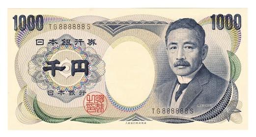 夏目漱石のぞろ目紙幣
