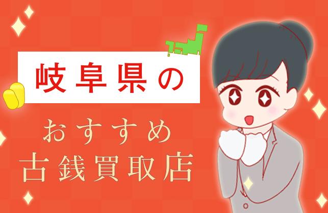 岐阜県の古銭買取業者