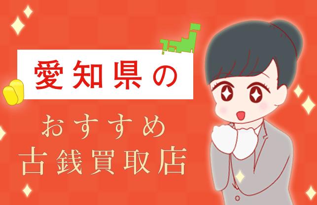 愛知県の古銭買取業者