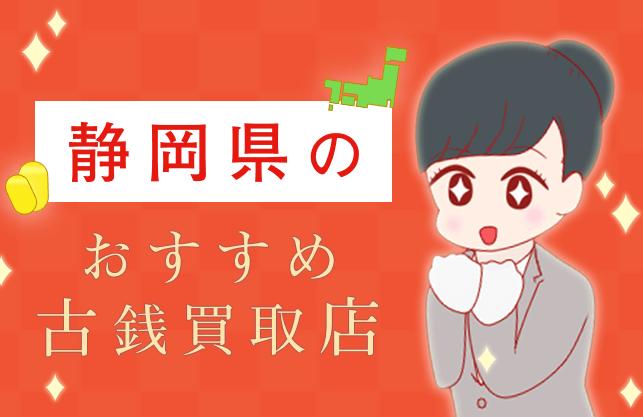 静岡県の古銭買取業者