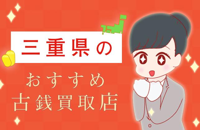 三重県の古銭買取業者