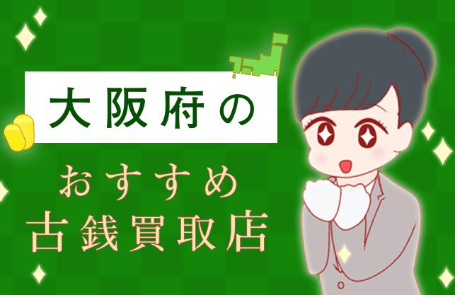 大阪府の古銭買取業者