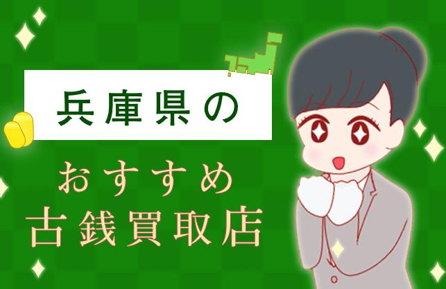 兵庫県の古銭買取業者