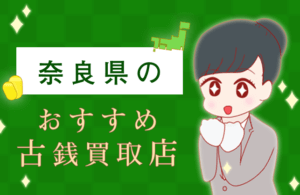 奈良県の古銭買取業者