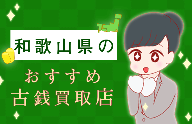 和歌山県の古銭買取業者