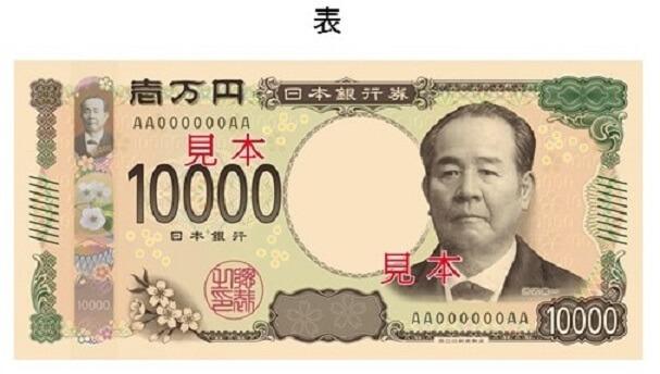 新しい日本銀行券1万円