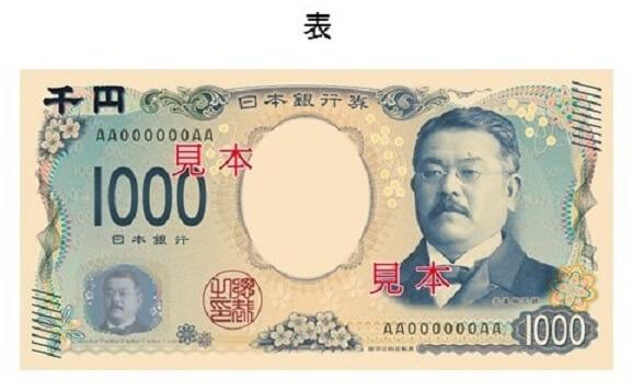新しい日本銀行券1000円札