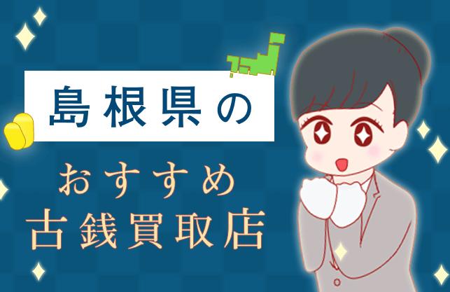 島根県の古銭買取業者