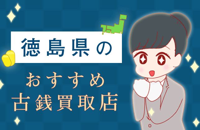 徳島県の古銭買取業者