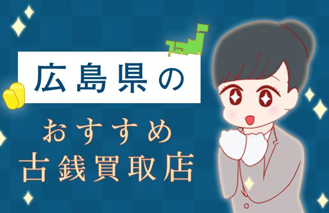 広島県の古銭買取業者