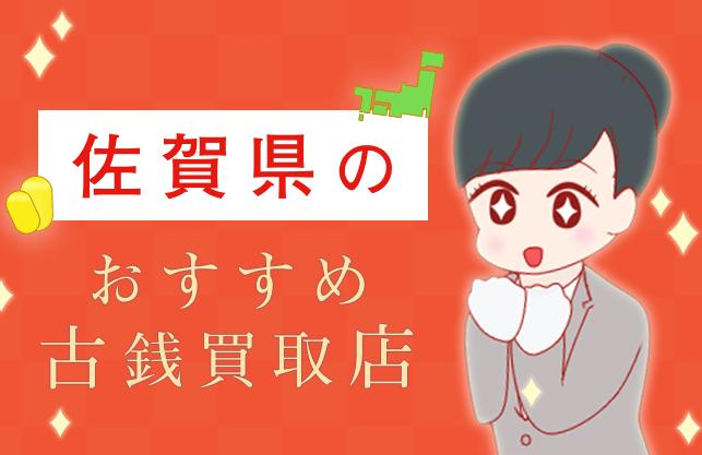 佐賀県の古銭買取業者