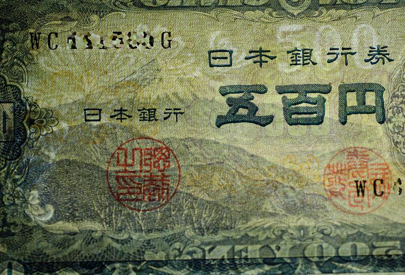五百円紙幣の透かし