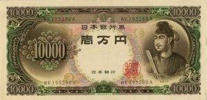 1万円C号券
