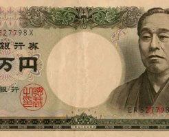1万円D号券
