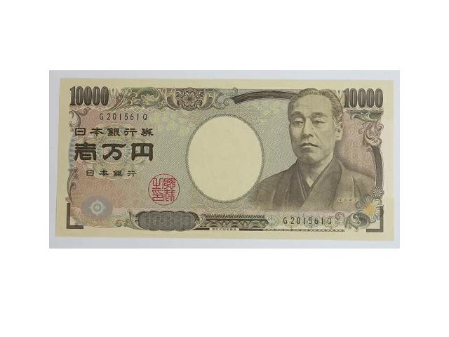 珍しい番号のの1万円札