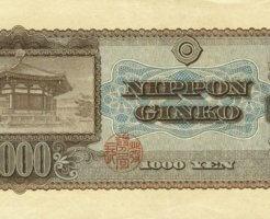 旧1,000円札の裏側