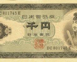 旧1,000円札の表側