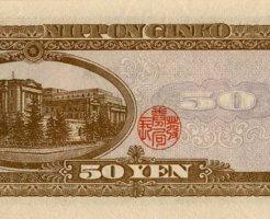 五十円紙幣の裏側