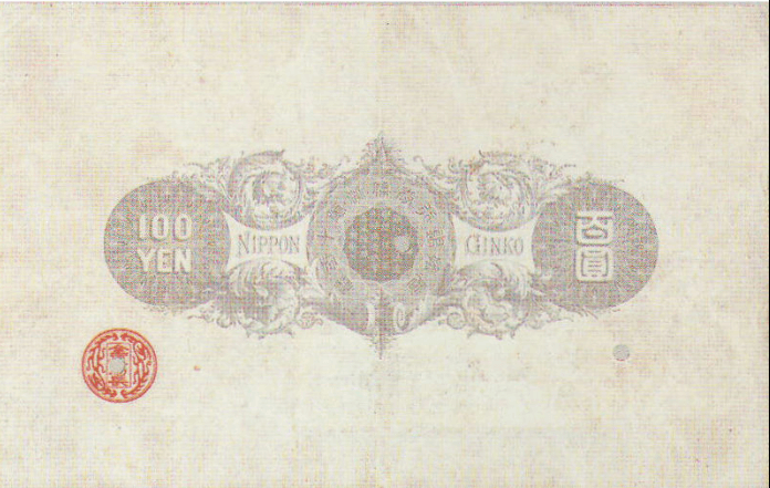 旧百円券の裏側