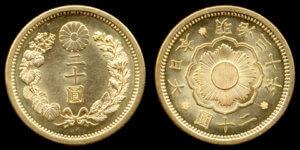 二十圓金貨幣
