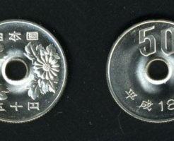 五十円白銅貨
