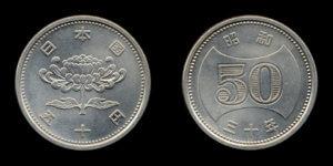 五十円ニッケル貨・旧50円玉(穴なし)