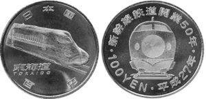 新幹線鉄道開業50周年記念100円クラッド貨幣