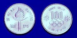 札幌五輪記念100円白銅貨