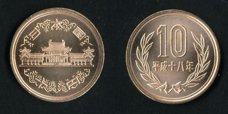 10円硬貨(現行貨幣)