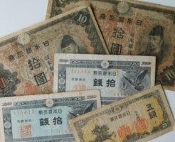 並べられた古紙幣