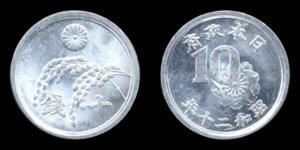 10銭硬貨・銀貨(昭和20・アルミ・稲穂)