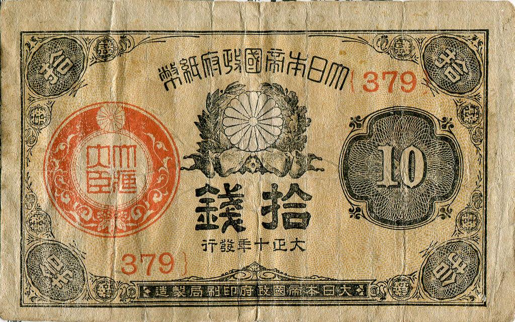 10銭大正小額政府紙幣