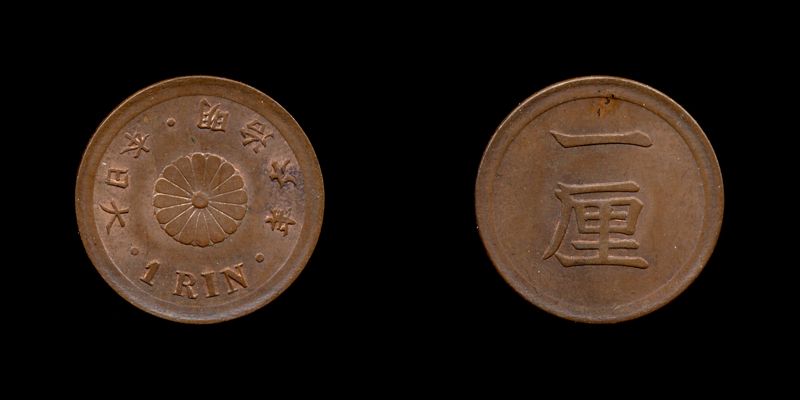 1厘硬貨・銅貨(明治6~17年)