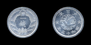 1銭硬貨昭和13年・烏・アルミ