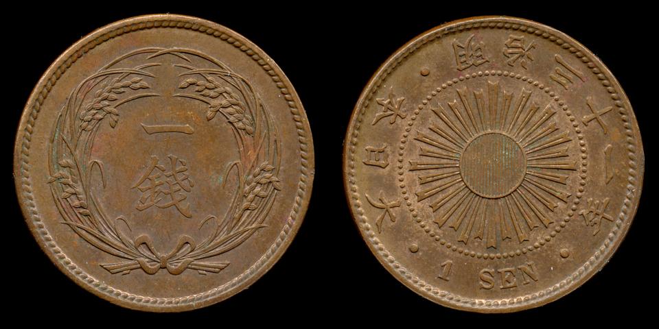 1銭硬貨(明治30年・稲)