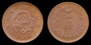 1銭硬貨(明治6年・龍)
