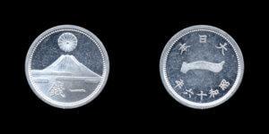 1銭硬貨(昭和15年・富士)