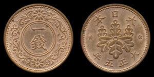 1銭硬貨(大正5年・桐)