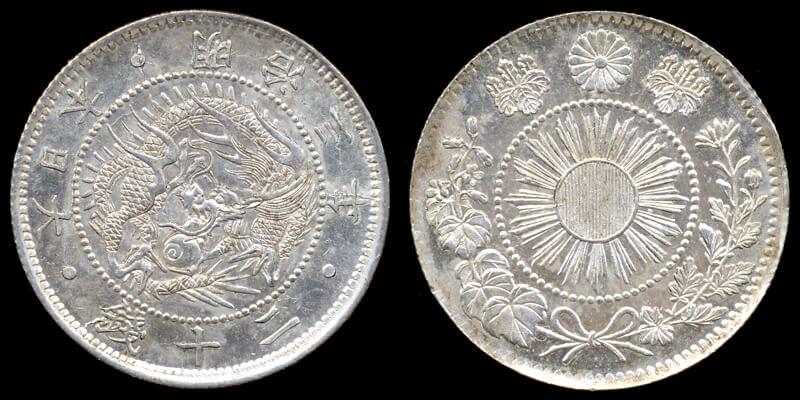 20銭硬貨(明治4年・旭日龍)