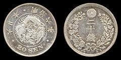 20銭硬貨(明治6年30年・龍)